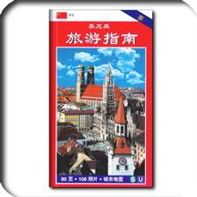 Stadtführer München (chinesisch)