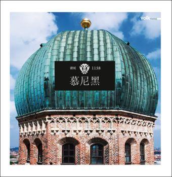 München, chinesische Ausgabe