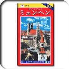 München, japanische Ausgabe